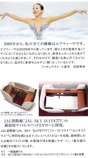 浅田真央ちゃんとJALのairweave(エアウィーヴ)エアパッド016